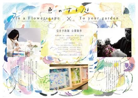 色のする庭 ヨコ-02