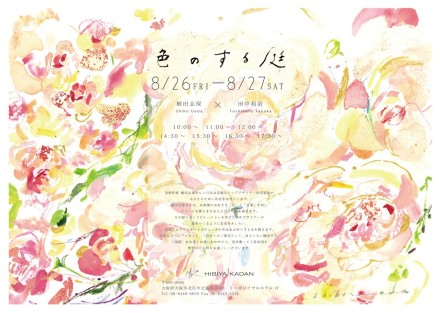色のする庭 ヨコ-01